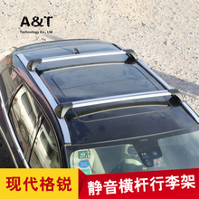 A&T For Hyundai Grand SantaFe cars luggage rack crossbars wing dedicated modified piece rod holder to travel Quiet roof racks