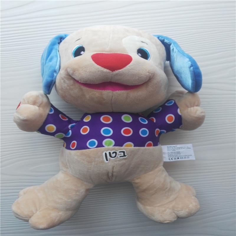 Jewish Language Hebrew Speaking Singing Toy Stuffed Puppy Boy Musical Dog Doll Jews Baby Plush Doggie Educational