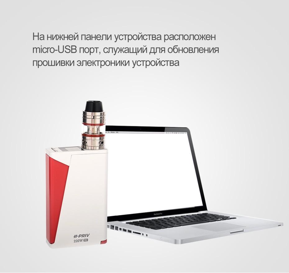 Smok-H-Priv-220W-kit_05