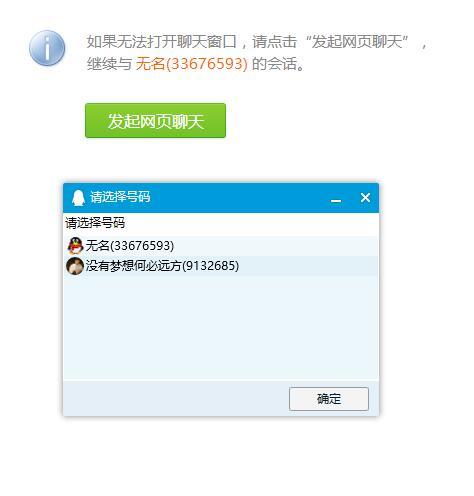 网页调试直接打开QQ会话窗口代码