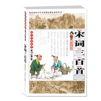 Chinese Mandarin Story Book Three Hundred Ci Of The Song Dynasty Book For Kids Children Students