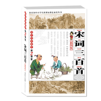 Chinese Mandarin Story Book Three hundred Ci of the Song Dynasty Book For Kids Children Students Learn Chinese Hanzi martin g r r dance with dragon book 5 of song of ice and fire