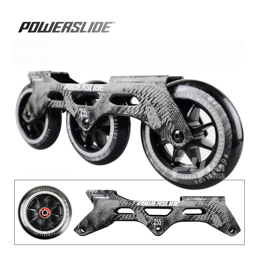Image 2 - 100% Original Powerslide Speed Skate Frame 3*110mm 255mm With 110mm Powerslide Skating Wheels For 165mm Distance Patines Base-in Skate Shoes from Sports & Entertainment on AliExpress
