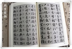 Image 5 - Китайская Базовая книга для письма, Китайская традиционная книга для начинающих, энциклопедия китайской каллиграфии с известными произведениями