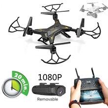 Радиоуправляемый Дрон с камерой 1080 P беспроводные дроны позиционирование высоты Квадрокоптер FPV Квадрокоптеры RC вертолет 20 минут Летающий Дрон