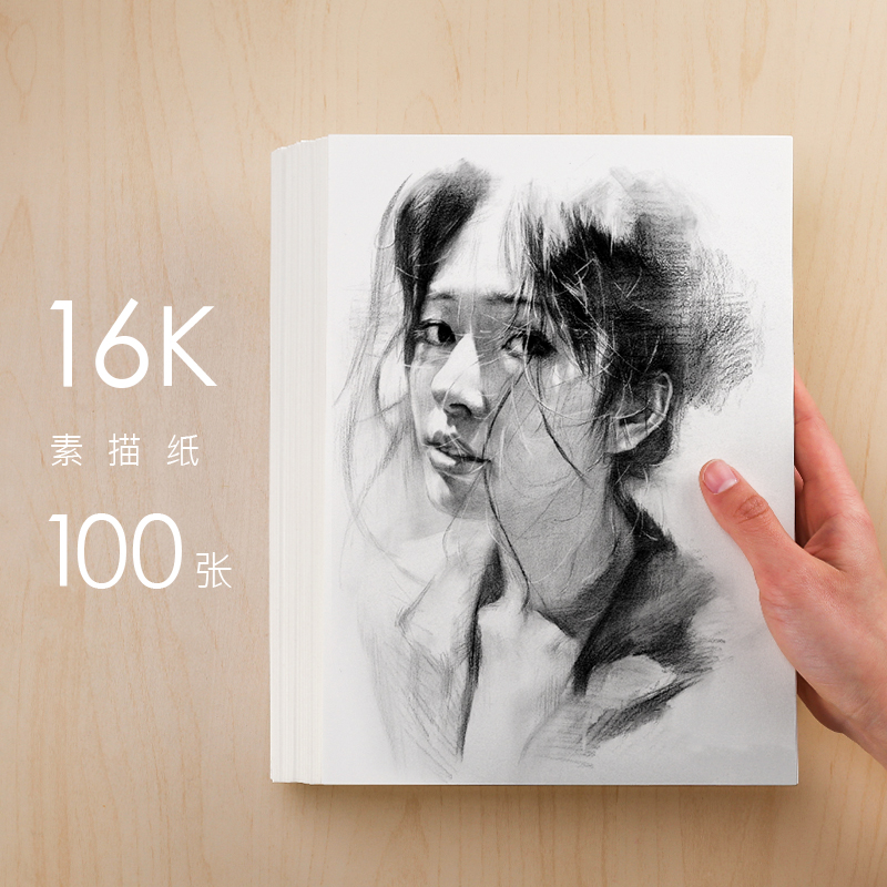New Hot Sale Chinese Line Drawing Paper High Quality Pencil Sketch Paper 16K 100pcs/bag Book For Adult