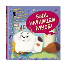 Тайная жизнь домашних любимцев. Будь умницей, Муся! (978-5-699-97556-3, 18 стр., 0+)