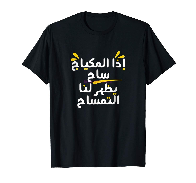 Brand Men Shirt Arabic Funny Calligraphy T Shirt Arabic Shirt
