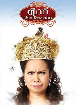 《青蛙公主》2010年泰国喜剧电影在线观看