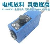 광전 스위치 Z3J-DS50E3 적외선 추적 센서 센서 가방 기계 광전 방전 julong