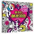 My Little Pony Malbuch Geheimnis Garten Stil Zeichnung Malerei Bücher Graffiti Für Kinder Kinder