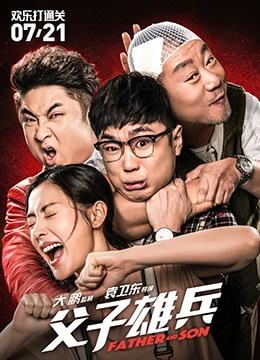 《父子雄兵》2017年中国大陆喜剧电影在线观看