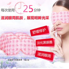 10 Pcs Spend In Hot Compress Steam Eye Eye Sleep To Alleviate Eye Fatigue To The Black Eye Shading Breathable eye to eye