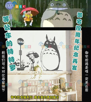 Totoro Wall Decal Vinyl Wall Stickers Decal Decor Home Decorative Decoration Anime Totoro Car Sticker