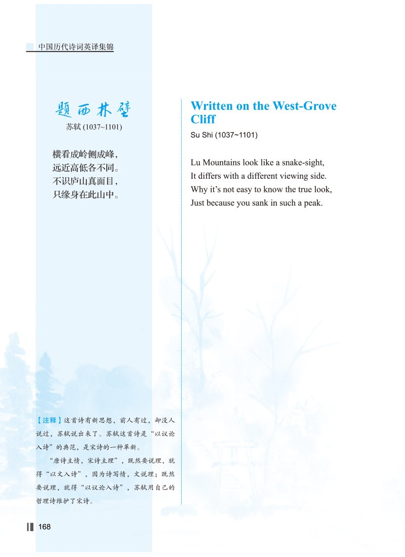 Chinese famous poetry translated by Manfield Zhu   bilingual in chinese and english-in Books from Office & School Supplies    2