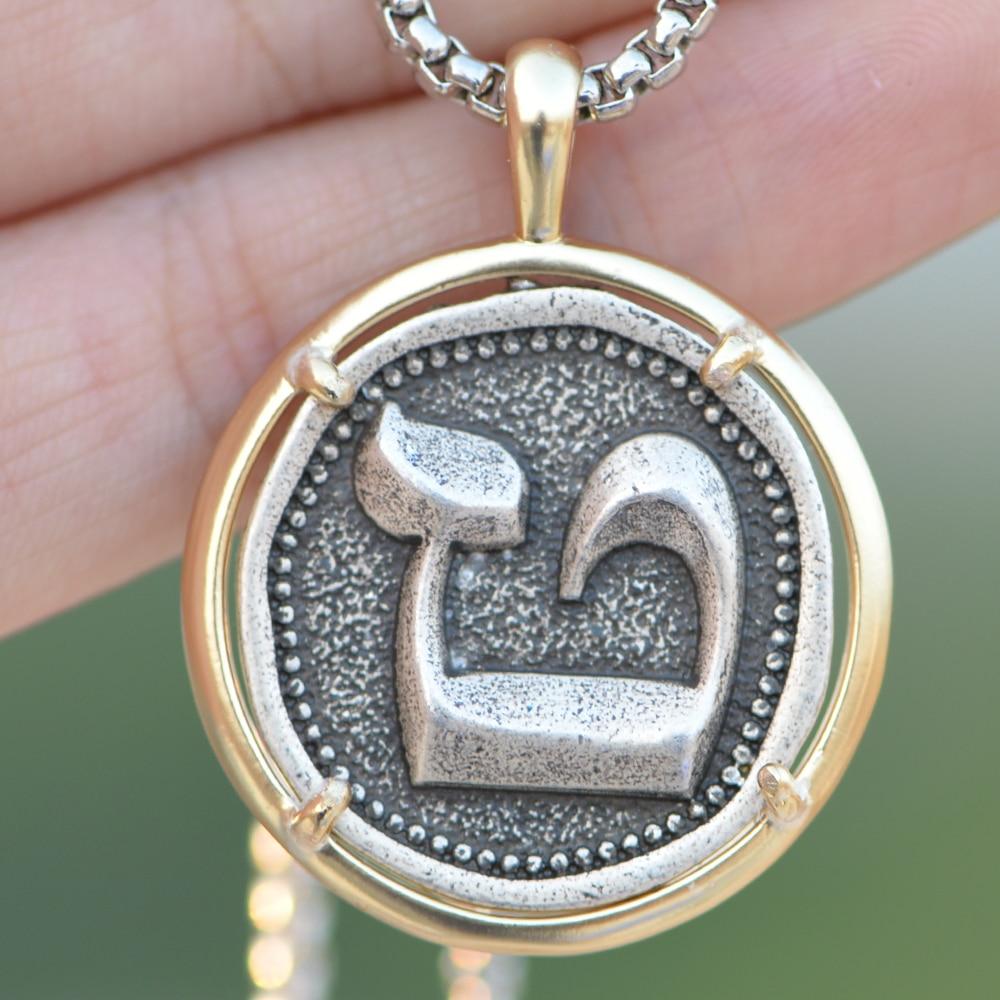Hebrew Necklace Men Prosperity Jewish