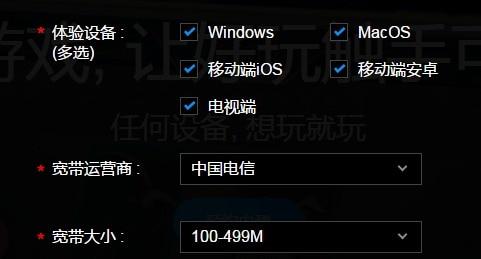 腾讯云游戏平台START内测开启,广东、上海地区用户图片 第2张