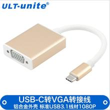 Free shipping New type-c to vga HD cable 1080P aluminum case USB3.1 Type-C TO VGA video cable