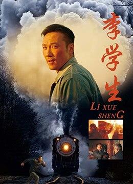 《李学生》2018年中国大陆剧情,传记电影在线观看
