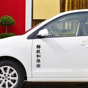 Image 3 - Autocollants de voiture en vinyle, argent/noir, autocollant hiéroglyphe, sauvegarde amusant, CS 1159 #, 10*50cm