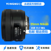 Original YONGNUO YN 35mm Camera Lens F2 Lens 1:2 AF / MF Wide Angle Fixed / Prime Auto Focus Lens For Nikon 7000 D5100 D5000