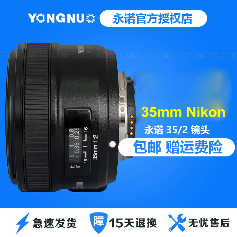 YONGNUO 35MM  Camera Lens f/2 AF Aperture Auto Focus Large Aperture for NIKON d5200 d3300 d5300 d90 d3100 d5100 s3300 d5000 yongnuo yn35mm f2 1 2 af mf wide angle aperture fixed prime auto focus lens for nikon d7100 d3200 d3300 d3100 d5100 d90 dslr