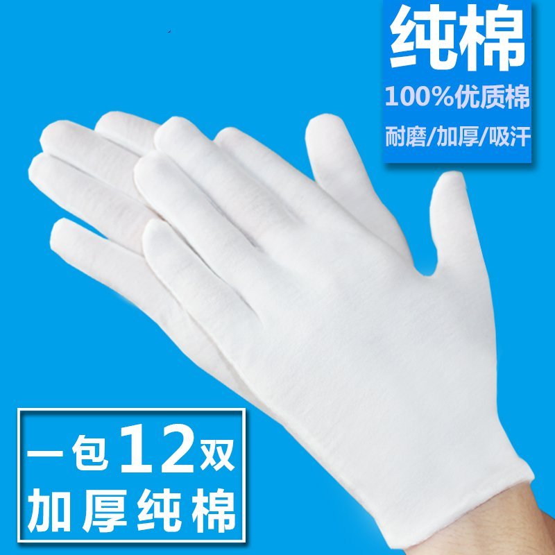 Wholesale white cotton gloves labor work hand Man playing jersey lycra white cotton yarn thickness generic models etiquette international labor migration