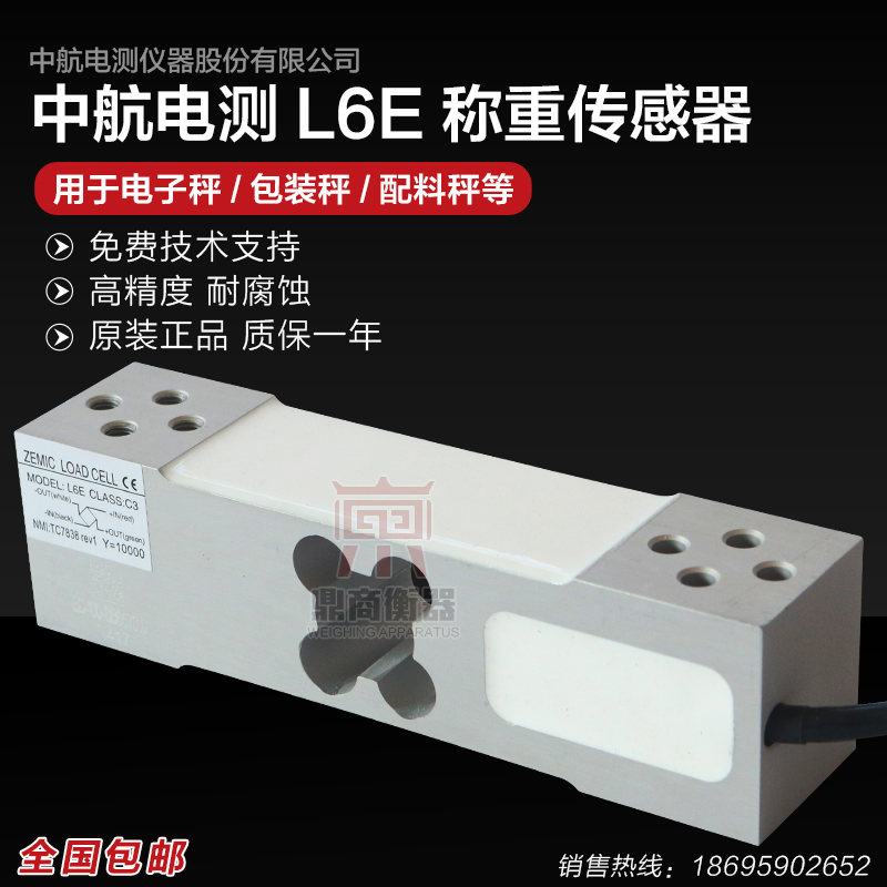 L6E Weighing Sensor 50-300 kg Electronic Scale Packaging Scale SensorL6E Weighing Sensor 50-300 kg Electronic Scale Packaging Scale Sensor