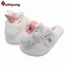 Suihyung Unicorn בפלאש כפכפים בנות חדש חורף חם נשים מקורה כותנה נעלי החלקה שטוח שקופיות גבירותיי בית פרווה להחליק על