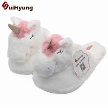 Suihyung unicórnio chinelos de pelúcia para meninas novo inverno quente mulher sapatos de algodão interior antiderrapante plana slides senhoras de pele em casa deslizamento sobre
