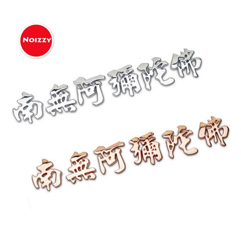 Noizzy Namo Amita Buddha Ho Buddhismus Segen Auto Auto Abzeichen Aufkleber Emblem 100 3d Metall Chrom Automobil Tuning Auto Styling