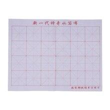 Волшебный тканевый коврик для ноутбука с сеткой, для занятий китайской каллиграфией