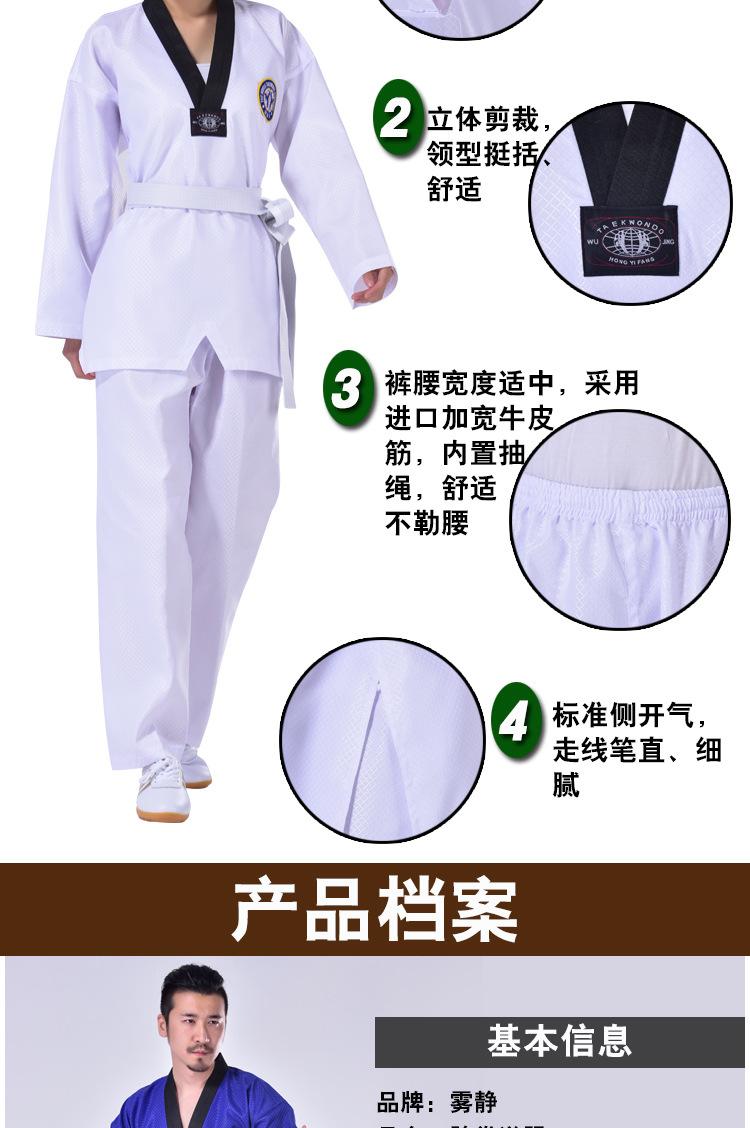 Person - Taekwondo uniform (3 kleuren)