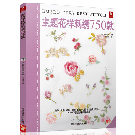 Theme Pattern Embroidery 750 For Plant Animal Decorative Lace / Manual DIY Embroidery Patterns Tutorial Book
