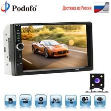 Podofo 7018B аудио автомобиля 7 «2 DIN Авторадио Стерео Сенсорный экран Bluetooth Авто Радио Видео MP5 плеер Поддержка TF USB FM Камера