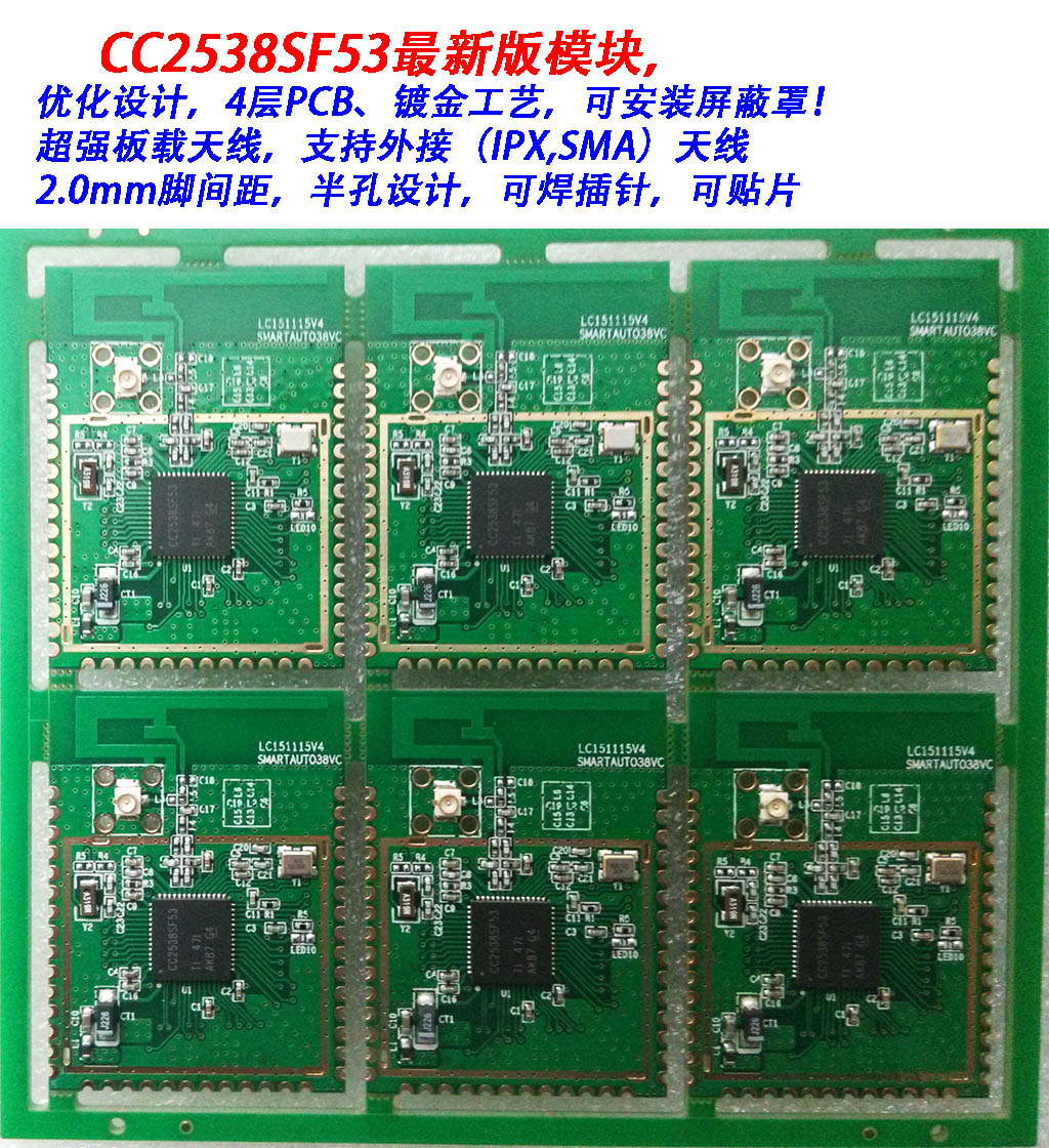 Cc2538 module new upgrade revision, full patch, heavy gold technology, SAM\IPX\ board antenna потолочная люстра odeon 2538 2538 4c