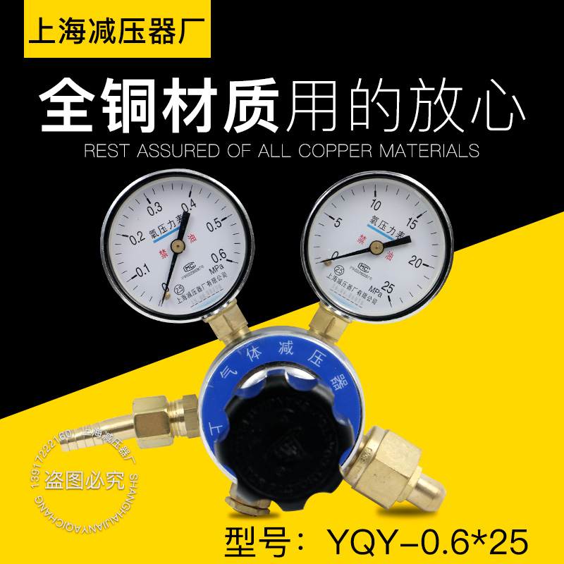 YQY oxygen regulator, pressure reducing valve M16*1.5 pressure gauge, voltage regulator output 0-0.6MPA цена