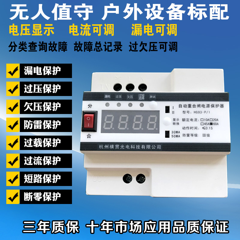 Lightning protection device, automatic reclosing over voltage protection overload circuit breaker 220V household household copper lightning rod plating white large lightning protection grounding 1m