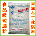 1000g food grade agar agar powder baking material jelly ice cream material food Thickening agent