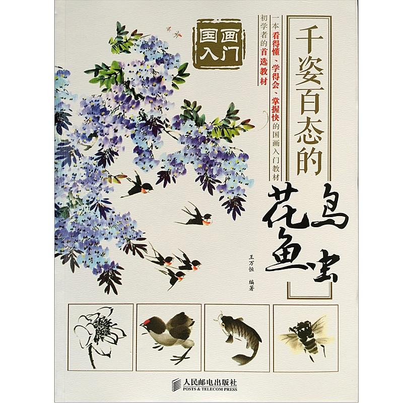 Nouveau arrivel Chinois goingbi peinture art livres Chinois Oiseau les puces brossage livre de coloriage pour démarreur apprenants d'apprentissage Chinois