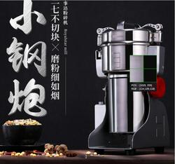Royalstar Powder Mill Chinese Herbal Powder Mill Grinder Mixer Stainless Steel Commercial Mill big Electric Grain blender mixer