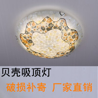 European minimalist bedroom ceiling LED lamp Mediterranean study lamp shell lamp aisle lights Yang table lamp