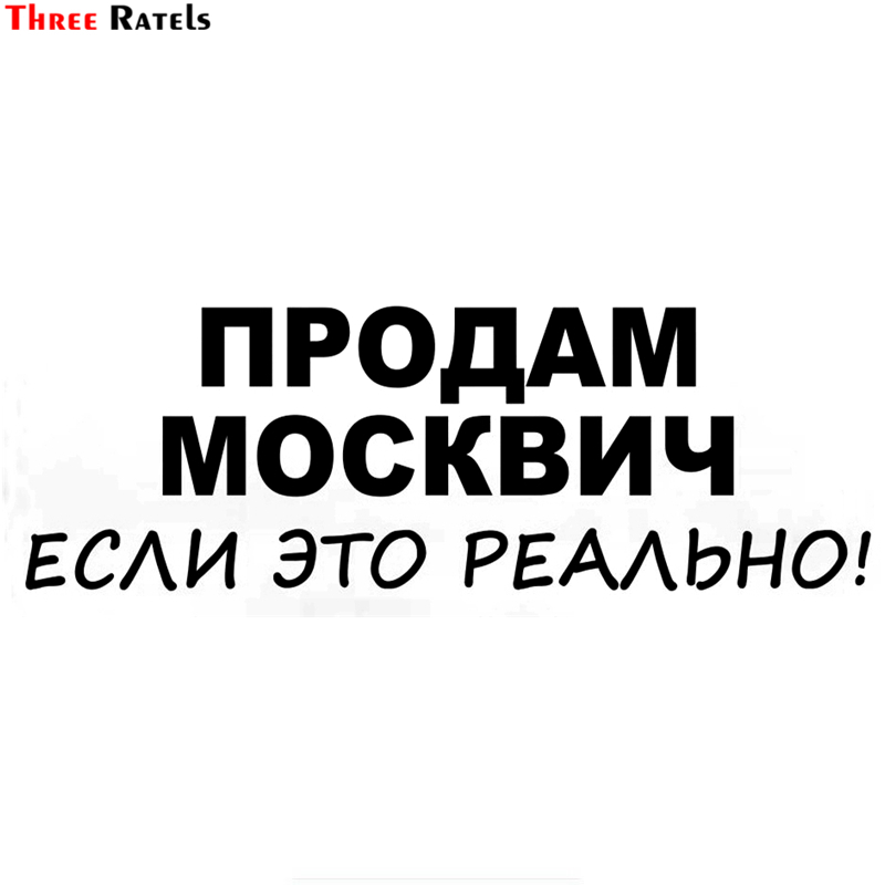 Three Ratels TZ-771 6.7*20cm 1-5 pieces I AM SELLING MOSKVICH IF IT IS POSSIBLE! car auto car sticker removable