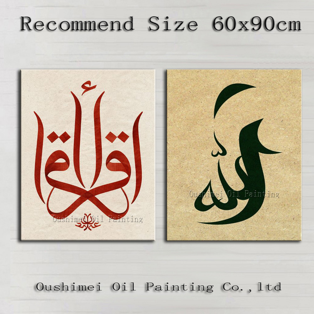 Nejlepší výprodej Vysoce kvalitní ručně vyráběné abstraktní islámské arabské kaligrafie olejomalba na plátně Ručně malované moderní nástěnné umění