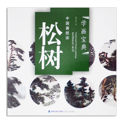 Painting Collection Chinese Painting Rocks Of The Forest The Steps Of Drawing Pine Tree