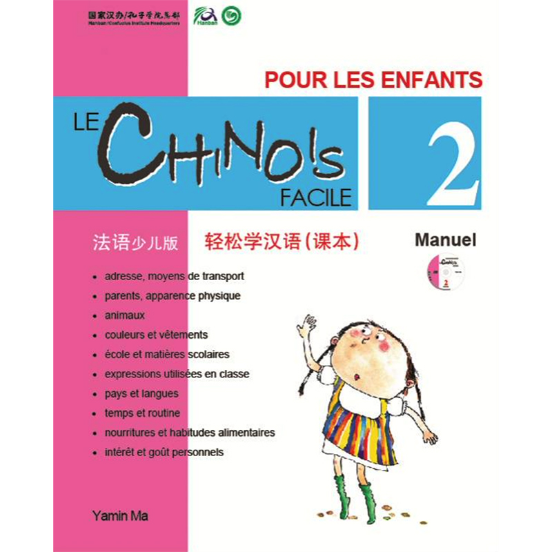 все цены на Chinese Made Easy for Kids 1st Ed French - Simplified Chinese Version Textbook 2 By Yamin Ma Chinese Study Books for Children онлайн
