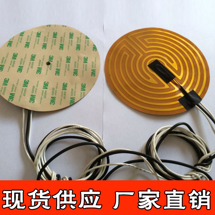 12 v/<font><b>24V</b></font> 160/180/190/220/240/260/300/500mm diameter round polyimide Heater bed heater with adhesive tape for 3D Printer image