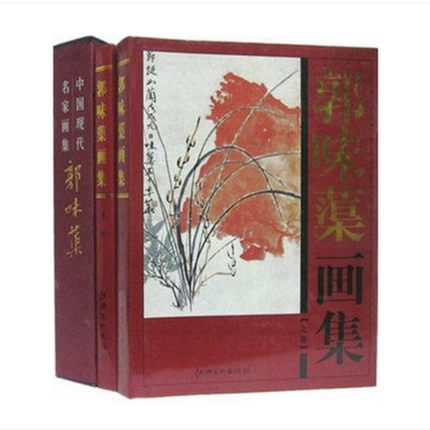 A Complete Collection Of Painting By Guo Weiqu China Famous Master Of Traditional Landscape Flower Painting Drawing Art Book
