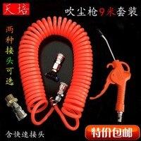 9M Length Air Blowing Gun Blowing Gun Set For Vehicle Air Compressor Pneumatic Quick Coupler