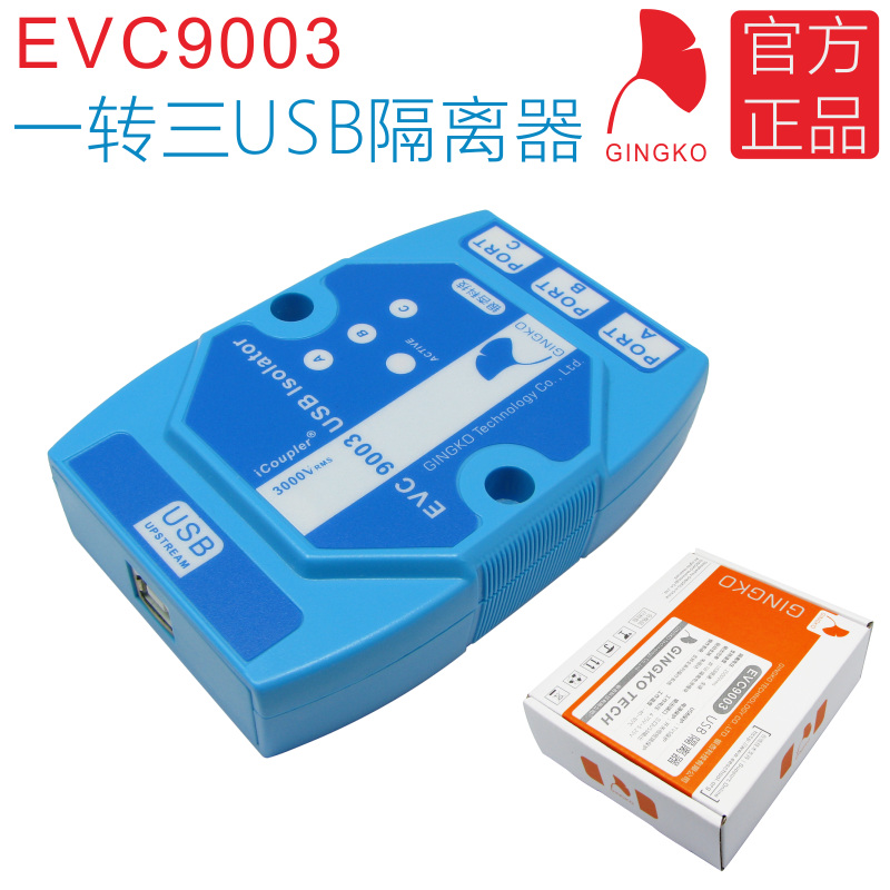 EVC9003 USB plate isolator photoelectric isolation protection plate magnetic coupling isolation ADUM4160 usb isolation anti interference usb hub adum4160